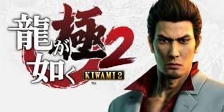 Análisis Yakuza Kiwami 2 - El Dragón de Dojima continua su historia