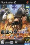 Art of Fighting Collection PS2