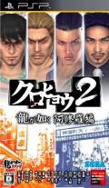 Black Panther: New Yakuza Chapter 2 PSP