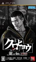 Black Panther: New Yakuza Chapter  PSP