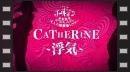 vídeos de Catherine