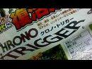 imágenes de Chrono Trigger