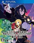 Labyrinth of Refrain: Coven of Dusk PS VITA