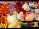 imágenes de Dragon Ball Z: Battle of Z