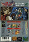Dragon Quest IV: Michibikareshi Monotachi NES