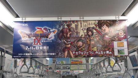 Dragon Quest IX - En verano, y de mano de Nintendo