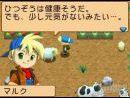 imágenes de Harvest Moon: Island of Happiness