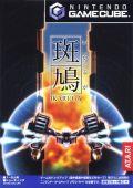 portada Ikaruga GameCube