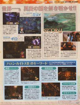 Baten Kaitos 2, retrasado en Japón - Actualizado con nuevas imágenes