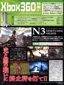 Demo de Ninety Nine Nights disponible en el Bazar de Xbox Live