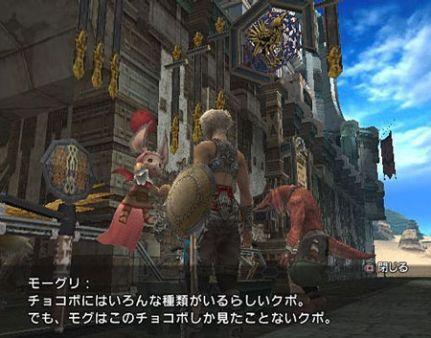 Final Fantasy XII - El trailer en Español