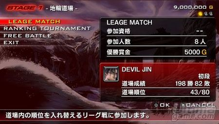 Namco anuncia que lanzará una nueva versión deTekken  - Dark Resurrection con soporte online