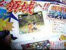 Naruto Ninja Destiny - Descubre todos los secretos de la próxima aparición de Naruto en DS