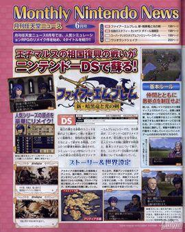 Fire Emblem DS. Descubre las claves para revitalizar este remake