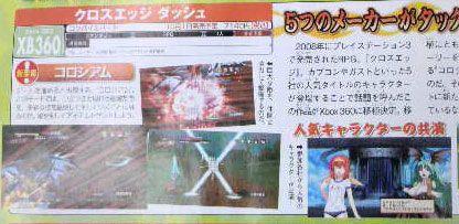 Cross Edge - El RPG cruce de estrellas ya está muy cerca de nuestro país...