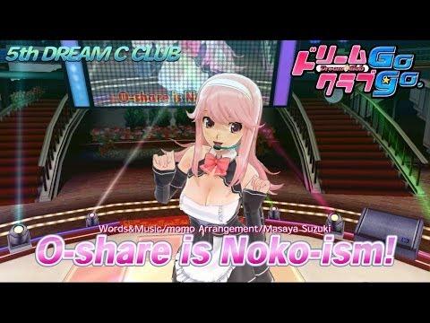 Se presenta Ouka, una nueva chica a la que seducir en Dream C Club: Go Go