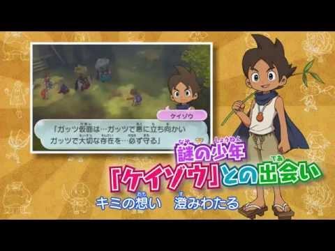 Nintendo prepara un evento especial de Youkai Watch 2, y nos adelanta un nuevo vídeo