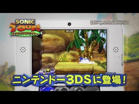 El erizo y sus amigos arrancan motores con el tráiler de lanzamiento de Sonic Boom: El Cristal Roto