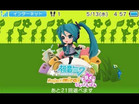 El StreetPass de Hatsune Miku: Project Mirai DX, a examen