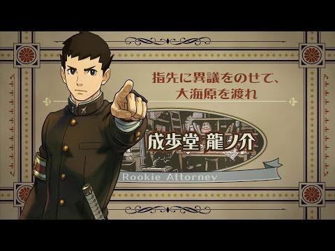 Sherlock Holmes muestra su talento deductivo en The Great Ace Attorney