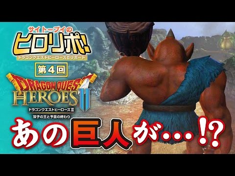 Contenido gratis para todos los jugadores de Dragon Quest Heroes II