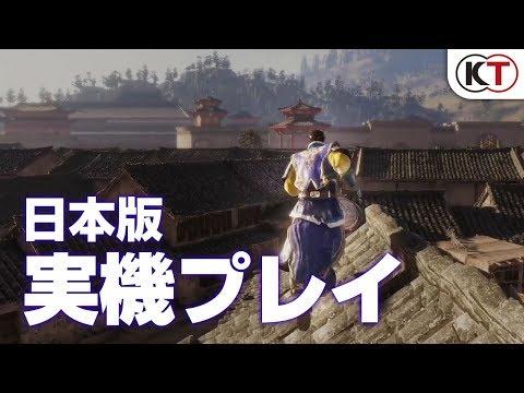 Tecmo Koei nos enseña más sobre el mundo abierto del juego