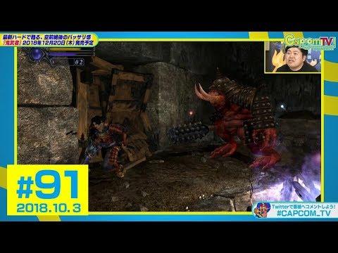 Mira cómo jugamos nuestra primera partida a la versión PS4 de Onimusha Warlords