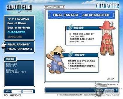 23 nuevas imágenes de Final Fantasy I y II: Dawn of Souls