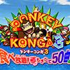 Donkey Konga 3 GameCube
