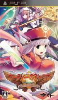 Judie no Atelier: Gramnad no Renkinjutsushi - Toroware no Mamoribito PSP