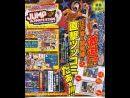 imágenes de Jump Ultimate Stars