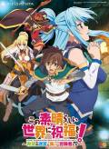 KonoSuba: God's Blessing on this Wonderful World! The Labyrinth of Hope and Gathering of Adventurers! PS VITA