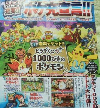 Primer vídeo de La Banda de los Ladrones y los 1000 Pokémon, con el sistema de batalla