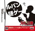 Lupin III : Shijô Saidai no Zunôsen DS