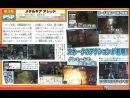 Imágenes recientes Metal Gear Acid