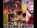 Imágenes recientes Naruto Ninja Council 3