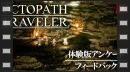 vídeos de Octopath Traveler