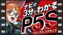 vídeos de Persona 5 Strikers