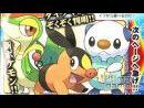 Pokémon Blanco y Negro - Todos los detalles sobre los pokémons iniciales y sus entrenadores