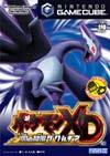 Pokémon XD: Tempestad Oscura CUB