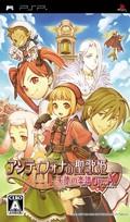 Princess Antiphona's Hymn: Angel's Score Op. A PSP