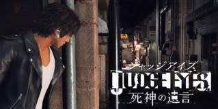 Project Judge - El inicio de una nueva saga de Yakuzas
