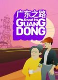 portada ROAD TO GUANGDONG PC