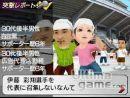 Imágenes recientes Saka Tsuku DS : World Challenge 2010