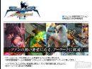 Imágenes recientes SoulCalibur III: Arcade Edition