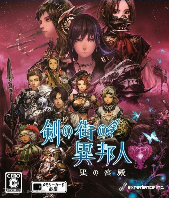 Stranger of Sword City: Black Palace