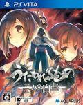 portada Utawarerumono PS Vita