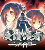 Utawarerumono: Mask of Truth PC