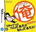 Danos tu opinión sobre WarioWare : Do it Yourself