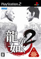 portada Yakuza 2 PlayStation2
